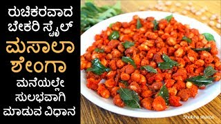 Download Masala peanut chaat bakery style recipe| ಮಸಾಲಾ ಶೇಂಗಾ | masala groundnuts recipe | sharon's adugegalu Video