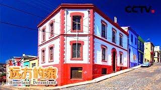 Download 《远方的家》 一带一路(446)智利瓦尔帕莱索 :海港城市文化之都 20181206 | CCTV中文国际 Video