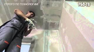 Download Как шпаклевать потолок из гипсокартона? Video
