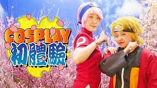 Download 惊奇日本:cosplay初體驗【コスプレ初体験】ビックリ日本 Video