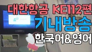 Download [대한항공 기내방송] 괌-인천 KE112편 한국어&영어 기내방송문 스크립트 포함 Video