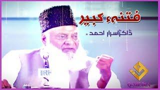 Download Fitna Kabeer (فتنہء کبیر) Dr. Israr Ahmed Video