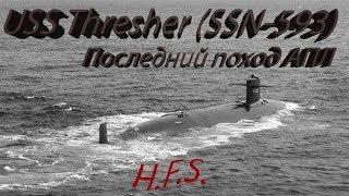 Download 1.История одного корабля. АПЛ ″Морская лисица″. Video