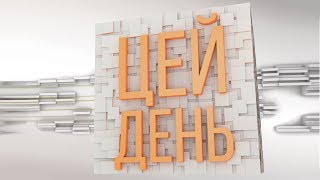 Download ″ЦЕЙ ДЕНЬ″ (17.05.18) Video