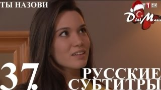 Download DiziMania/Adini Sen Koy/Ты назови - 37 серия РУССКИЕ СУБТИТРЫ. Video