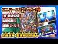 Download 【SDBH公式】ユニバースミッション1弾UR最速公開!! Video