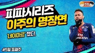 Download [피파19] ″네이마르″ 했다. | 5월 2주차 Video