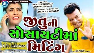 Download Jitu Ni Society Ma Meeting |Latest Gujarati Comedy 2019 |#JTSA Video