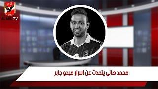 Download محمد هانى يتحدث عن اسرار ميدو جابر Video