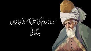 Download Maulana Jalaluddin Rumi ″مولانا جلال الدین رومی کی سبق آموز کہانیاں ″بدگمانی Video