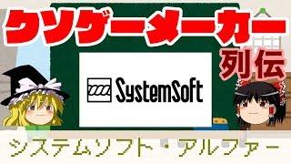 Download 【ゆっくり解説】クソゲーメーカー列伝「システムソフト・アルファー」 Video