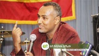 Download Ethiopia: EthioTube ከስፍራው - Habtamu Ayalew's first public meeting in America - Part 3 Video