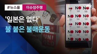 Download [이슈정주행] ″일본 제품 NO!″ '팔지 않는' 불매운동 확산, 현장에서는… Video