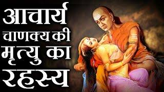 Download कैसे हुई थी महान चाणक्य की मृत्यु? | How Did Chanakya Die? Video