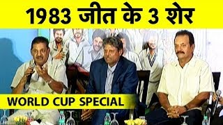 Download 36th Anniversary Of India's World Cup Win: Kapil's Devils Recall 1983 | Sports Tak Video