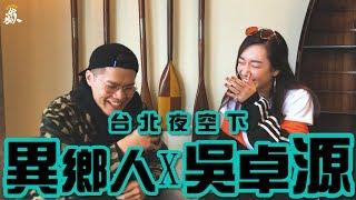 Download 💣饒舌世界-【台北夜空下】feat. Julia Wu 吳卓源 Video
