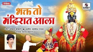 Download Bhakta To Mandirat Ala - Shree Vitthal Bhaktigeete - Sumeet Music Video