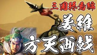 Download 三国終焉編 5話「姜維、方天画戟を振るう」 三国志13 PK 姜維伯約 Video