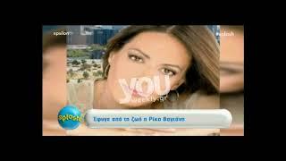 Download Ρίκα Βαγιάνη: Αφιέρωμα για τη ζωή της Video
