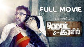 Download Oru Naal Iravil Tamil Full Movie Video