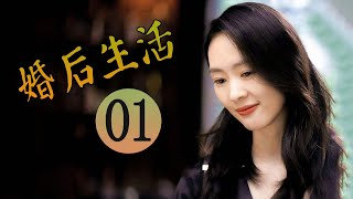 Download 婚后生活 第01集 | 超级好看家庭情感剧 Video