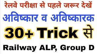 Download अविष्कार एवं अविष्कारक | Science gk trick | Science for railway, ALP, Group D, Rpf Video