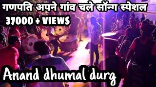 Download ANAND DHUMAL PACHRIPARA DURG CO NO. 9329644169 ( GANPATI JI APNE GAON CHALE SPECIAL ) Video