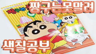 Download 짱구는 못말려 색칠공부 장난감 Crayon Shin-chan coloring book toy クレヨンしんちゃん 塗り絵の おもちゃ 다이소 색칠북 Video