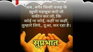 सपरभत Good Morning Motivated Quote Suvichar