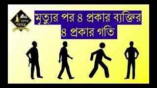 Download মৃত্যুর পর ৪ প্রকার ব্যক্তির ৪ প্রকার গতি Video