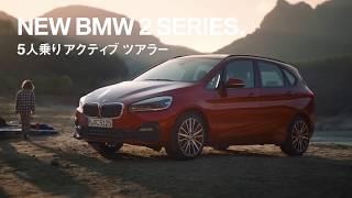 Download 【TVCM】ニューBMW 2シリーズ アクティブ ツアラー/グラン ツアラー Video