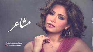 Download Sherine - Masha3er / شيرين - مشاعر Video