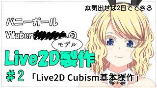 Download Live2D講座 #2 「Live2D Cubismの基本操作」 Video
