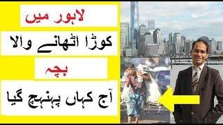Download Lahore May Koora Uthanay Wala Bacha Kahan Punhch Gya - Unbelievable Video