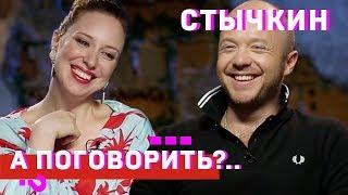 Download Евгений Стычкин: ″Ленин - хуже Сталина! Страшная чёрная пустота!″ // А поговорить?.. Video