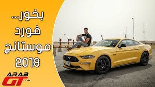 Download Ford Mustang 2018 فورد موستنج Video