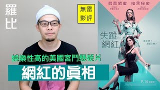 Download 《失蹤網紅》影評 A Simple Favor【羅比】小心幫忙/港譯 Video