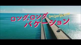 Download 映画『ロング,ロングバケーション』本編特別映像 Video