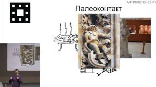 Download Александр Соколов. Наука против древних астронавтов Video