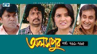 Download Aloshpur | Episode 761-765 | Fazlur Rahman Babu | Mousumi Hamid | A Kha Ma Hasan Video