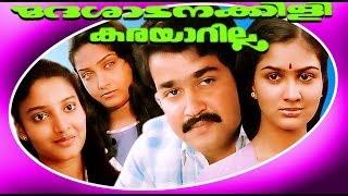 Download Deshadanakili Karayarilla | Malayalam Superhit Movie | Mohanlal & Karthika Video