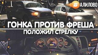 Download ГОНКА ПРОТИВ ФРЕША! ПОЛОЖИЛ СТРЕЛКУ НА ТУНДРЕ! (ВАЛИЛОВО #5) Video