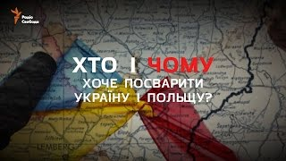 Download Хто хоче посварити Україну і Польщу? Video