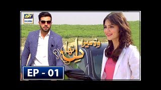 Download Woh Mera Dil Tha Episode 1 - 17th March 2018 - ARY Digital [Subtitle Eng] Video