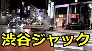 Download 荒れる渋谷 @GW / night in Tokyo shibuya Part-2 Video