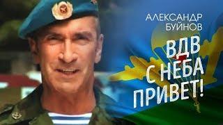 Download Александр Буйнов - ВДВ - С неба привет! Video