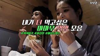 Download [마마무] 내가 더 먹고싶어지는 마마무 먹방모음 Video