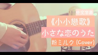 Download ❄「求婚大作戰」主題曲:小さな恋のうた《小小戀歌》 -粉ミルク (Cover)中文字幕❄ Video