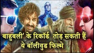 Download बाहुबली-2 के सारे रिकॉर्ड को तोड़ सकती हैं ये आने वाली Bollywood Movie, देखकर दंग रह जाएंगे आप Video