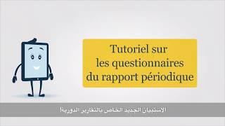 Download Le questionnaire du Rapport périodique (Arabe) التقارير الدورية استبيان تعليمي Video